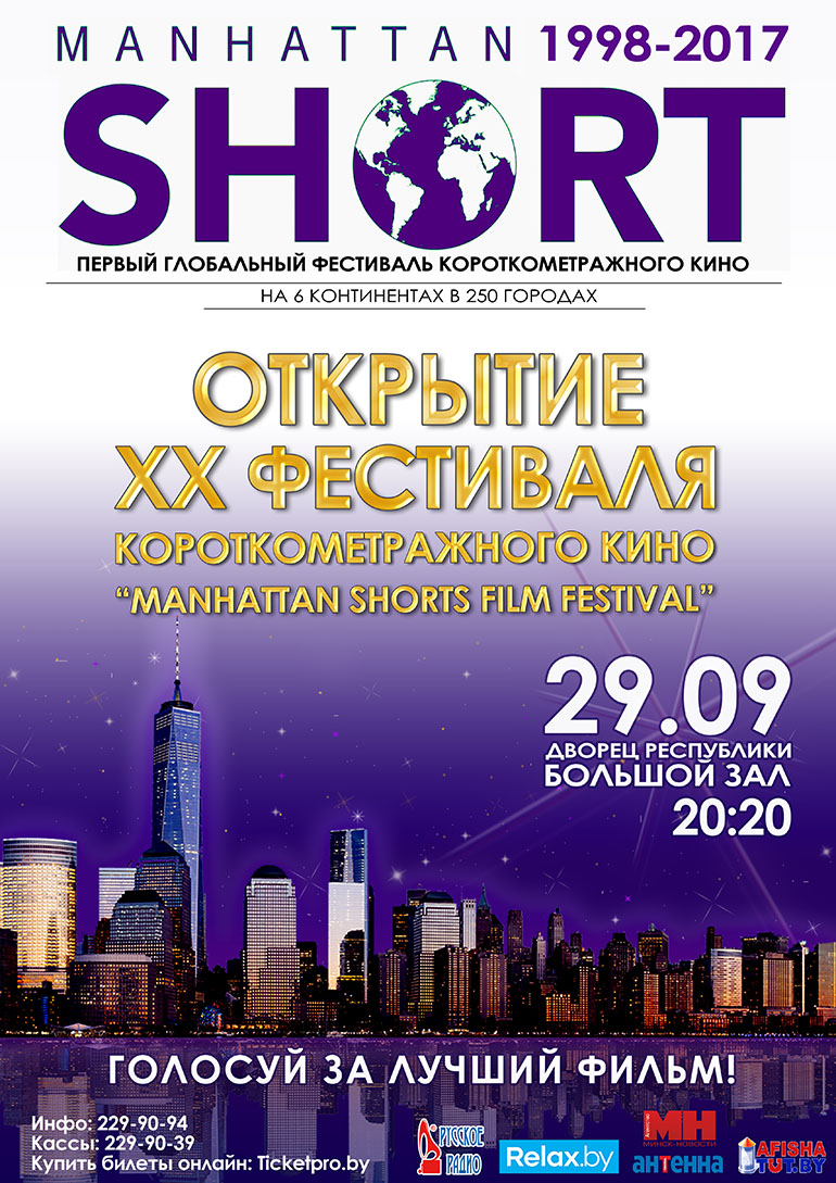 XX Manhatten Short Film Festival