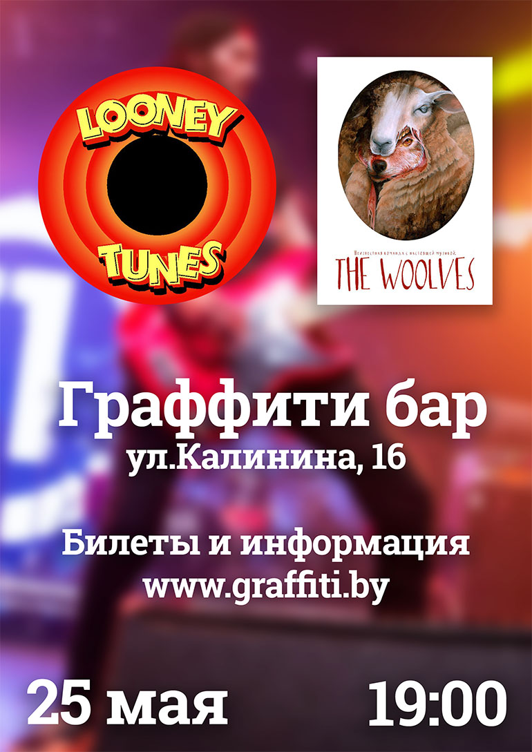 The Woolves и Looney Tunes