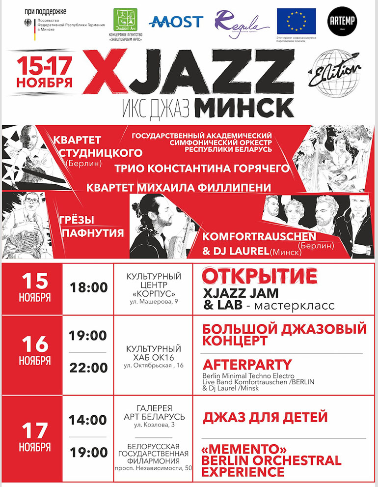 XJAZZ Minsk Edition 2018