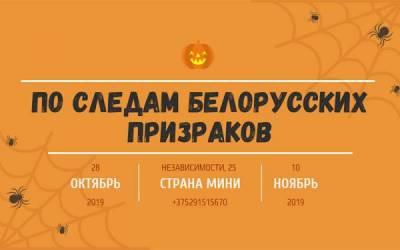 По следам белорусских призраков