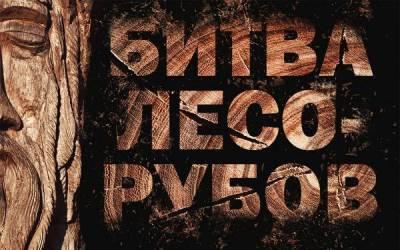 «Битва ЛесоРубов» - впервые в Минске!