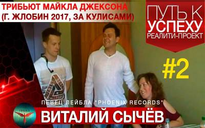 Реалити-проект Виталия Сычёва - Путь к успеху #2