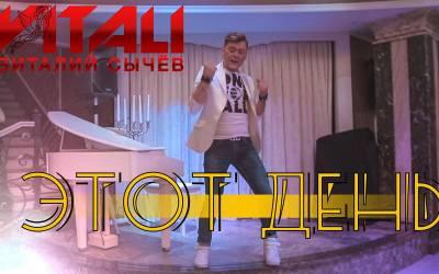 Премьера клипа Виталия Сычёва (Vitali) - Этот день
