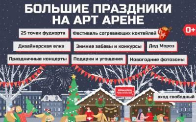 Большие Новогодние праздники в европейском стиле на Art Arena