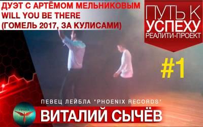 Реалити-проект Виталия Сычёва - Путь к успеху #1