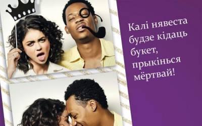 «Тутэйшын Студыя» озвучила на белорусский язык романтическую комедию