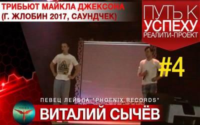 Реалити-проект Виталий Сычёва - Путь к успеху # 4