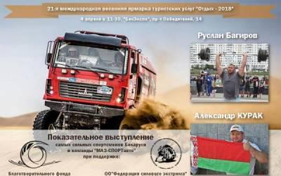 Выступление самых сильных людей Беларуси