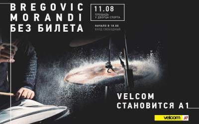 Morandi, Брегович и лазерное шоу: масштабный концерт