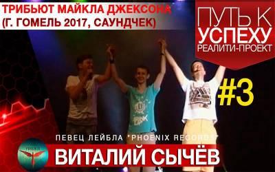 Реалити-проект Виталия Сычёва - Путь к успеху #3