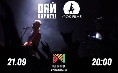 «Дай Дарогу!» презентуют новый сингл и клип