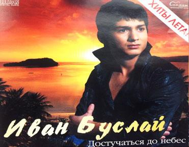 030 Буслай Иван