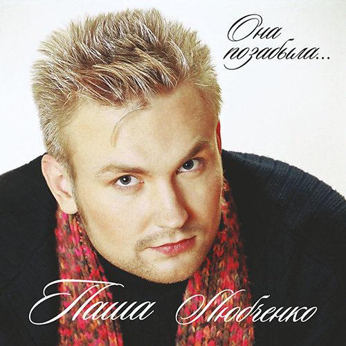 045 Любченко Паша