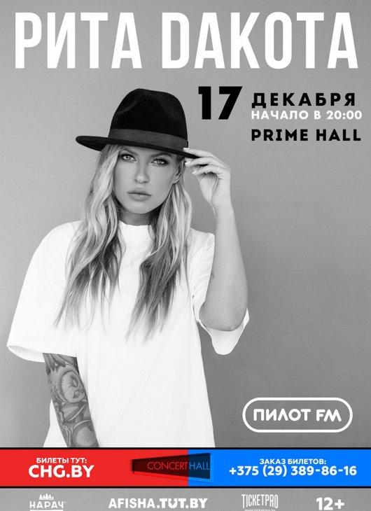 Рита Дакота представит в Минске новую…