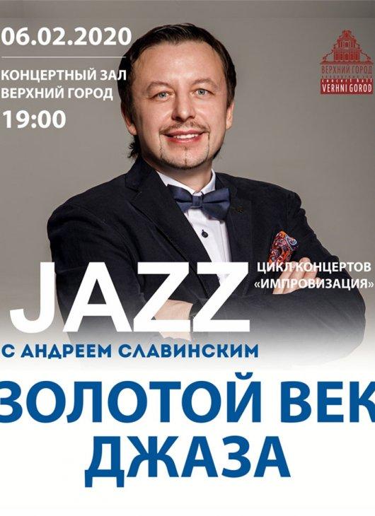 Золотой век джаза