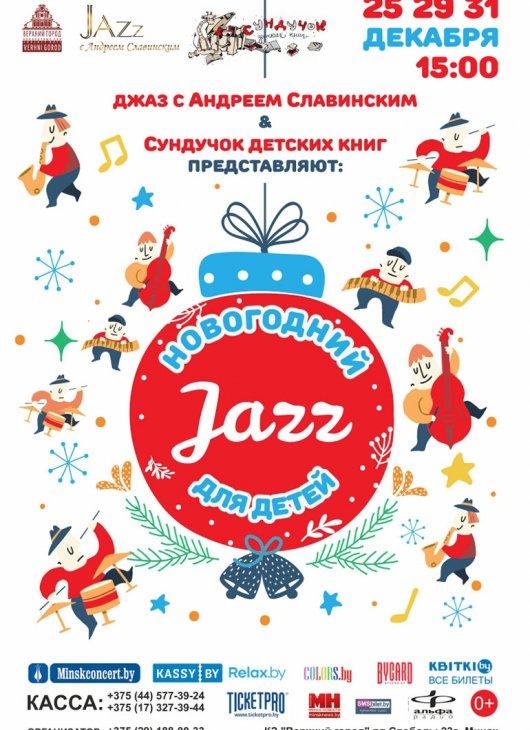 Новогодний Джаз для детей