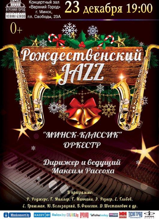 «РОЖДЕСТВЕНСКИЙ ДЖАЗ» с оркестром «Минск-Классик»