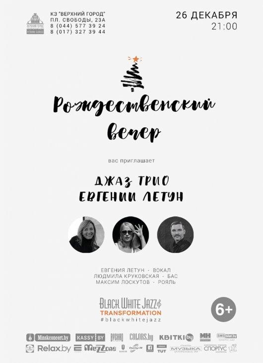 Рождественский вечер с BlackWhiteJazz Джаз-трио Евгении…