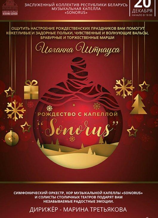 Рождество с капеллой «Sonorus»