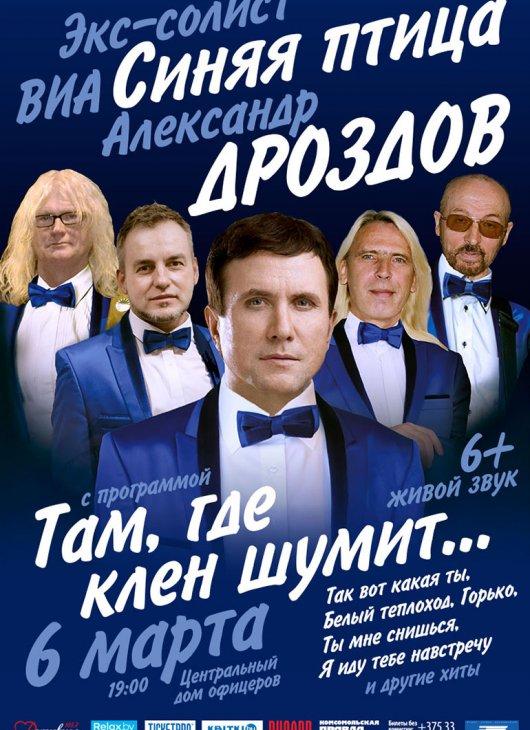 Концерт ансамбля «Синяя птица» экс-солист Александр…