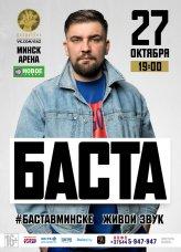 Большой концерт «БАСТА»