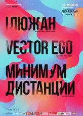 ІЛЮЖАН / VECTOR EGO / МИНИМУМ ДИСТАНЦИИ