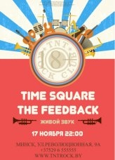 Time Square & The Feedback