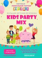 Большая детская вечеринка Kids Partу Miх!