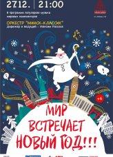 Рождественские встречи с солистами Большого театра Беларуси