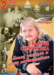 Концертная программа, посвящённая Владимиру Мулявину