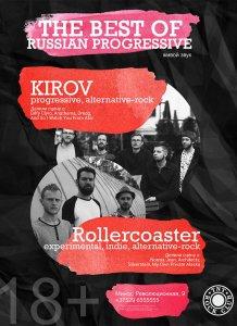 Kirov (РФ) / RolleRCoaster (РФ)