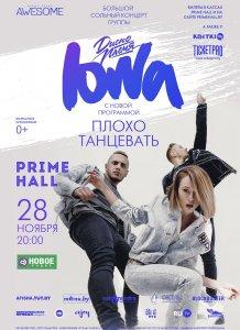 IOWA научит Минск «Плохо танцевать»