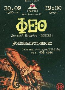 ФЕО из группы Психея с акустическим концертом в Минске!