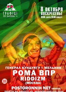 Рома ВПР в Минске
