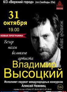 Вечер песен великого артиста Владимира Высоцкого
