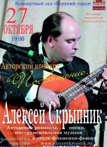 Концерт Алексея Скрыпника «Посвящение…»