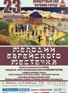 Мелодии еврейского местечка