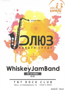 Блюз-среда в TNT Rock Club: WhiskeyJamBand!