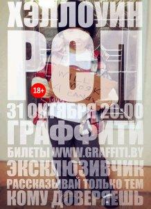 БОМЖ party hard: РСП