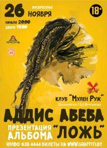 Аддис Абеба: презентация нового альбома