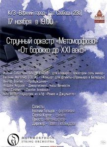 Струнный оркестр «Метаморфоза» представляет новую программу  «От барокко до 21го века»