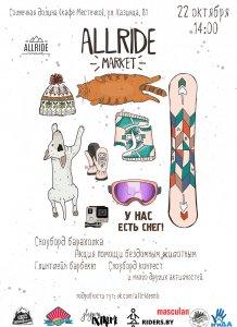 Сноуборд-барахолка ALLRIDE Market 2