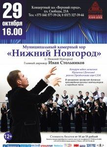 Концерт Муниципального камерного хора «Нижний Новгород»
