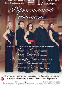 Концерт фортепианного квинтета