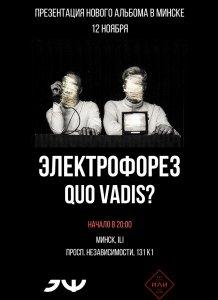 Презентация альбома «Quo vadis?»