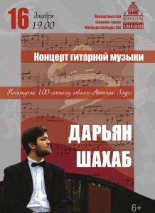 Дарьян Шахаб: концерт в Минске