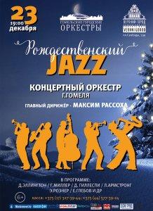 Рождественский джаз