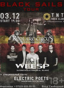 Redlake Circus (GER), Weesp (BY) и Electric Poets (BY)