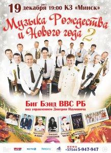 Музыка Рождества и Нового Года 2