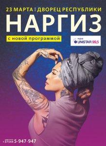 Яркая Наргиз выступит в Минске с Новой программой